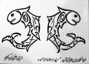Calligraphy in Urdu script is considered an art form. This fish was written by Syed Azeem Haider Jafri, a calligrapher from Lucknow. Source: http://www.ucl.ac.uk/atlas/urdu/calligraphy.html